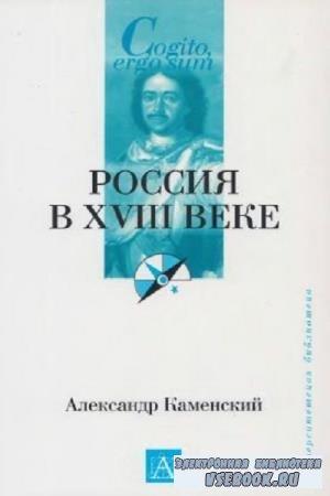 А.Б. Каменский - Россия в ХVIII веке (2006)