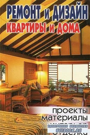 Дина Соколова - Ремонт и дизайн квартиры и дома (2005)