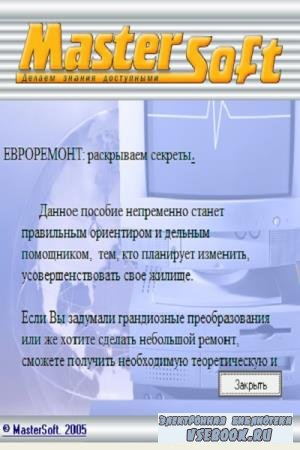 Коллектив авторов - Евроремонт: раскрываем секреты (2005)