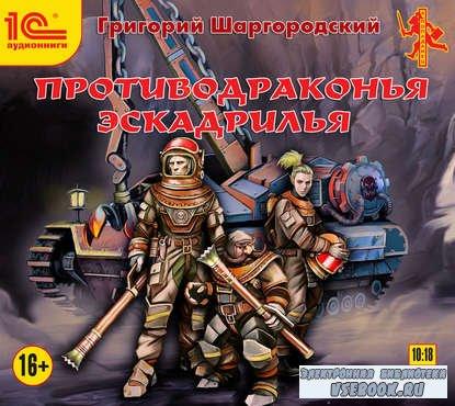Шаргородский Григорий - Противодраконья эскадрилья  (Аудиокнига)