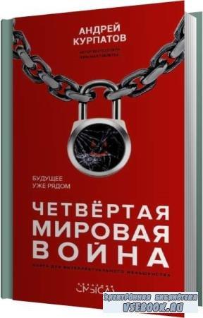 Андрей Курпатов. Четвертая мировая война. Будущее уже рядом (Аудиокнига)