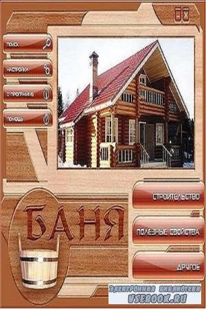 Коллектив авторов - Баня (2006)