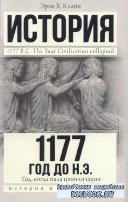 Клайн Эрик X. - 1177 год до н.э. Год, когда пала цивилизация (2018)