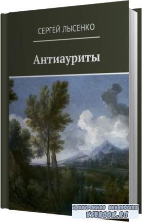 Сергей Лысенко. Антиауриты (Аудиокнига)