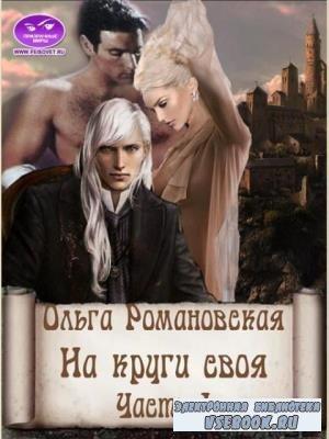 Ольга Романовская - Собрание сочинений (41 книга) (2009-2018)