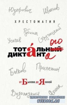 Хрестоматия Тотального диктанта от Быкова до Яхиной (2019)