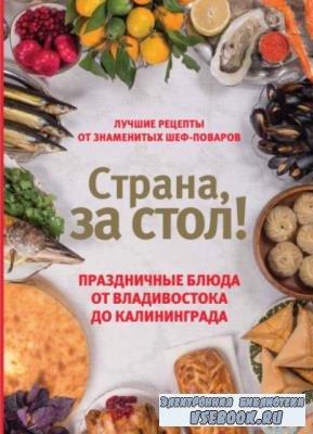 Екатерина Шаповалова - Страна, за стол! Праздничные блюда от Владивостока до Калининграда (2019)