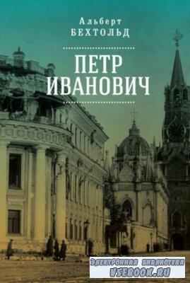 Бехтольд А. - Пётр Иванович (2017)
