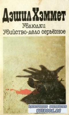 Ублюдки. Убийство - дело серьёзное (1991)