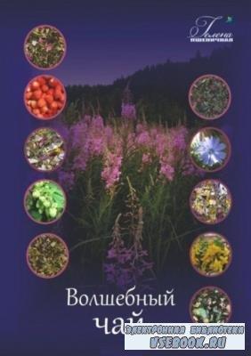 Гелена Пшеничная - Волшебный чай (2019)
