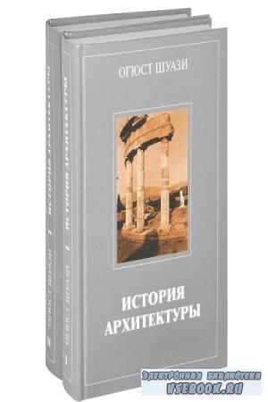 Шуази Огюст - История архитектуры в 2х томах (1937)