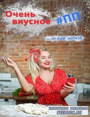 Верхоглядова Юлия - Очень вкусное #ПП (2019)