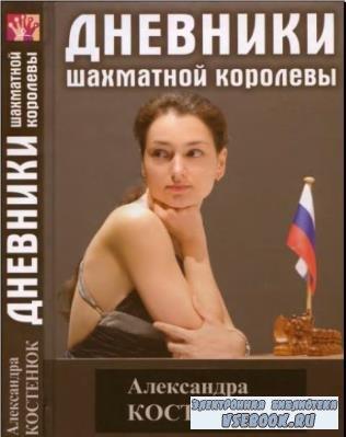Чемпионы мира по шахматам (Александра Костенюк) (5 книг) (2001-2015)