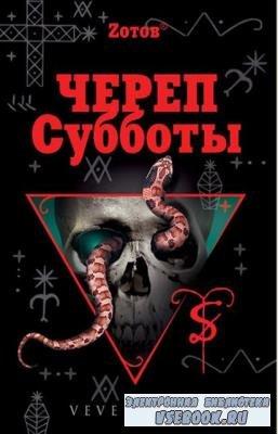 Георгий Зотов - Собрание сочинений (21 книга) (2007-2018)