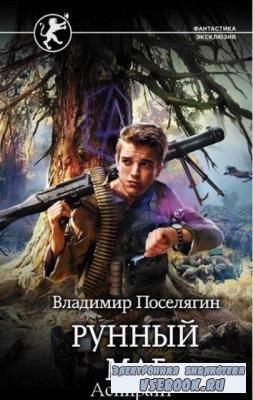 Владимир Поселягин - Собрание сочинений (87 книг) (2012-2018)