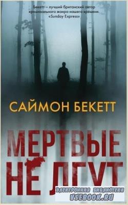 Саймон Бекетт - Детектив - самое лучшее (3 книги) (2018)