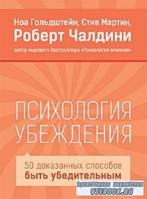 Роберт Б. Чалдини - Психология убеждения. 50 доказанных способов быть убедительным (2013)