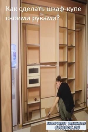 Коллектив авторов - Как сделать шкаф-купе своими руками? (2019)