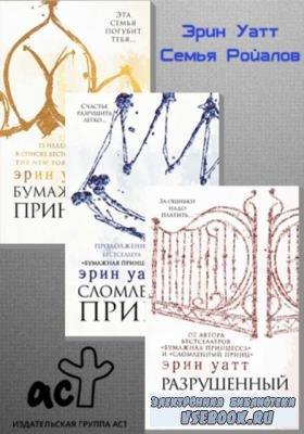 Эрин Уатт - Семья Ройалов (5 книг) (2017 - 2018)