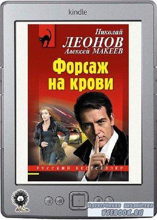Леонов Николай, Макеев Алексей - Форсаж на крови