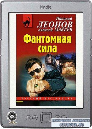 Леонов Николай, Макеев Алексей - Фантомная сила