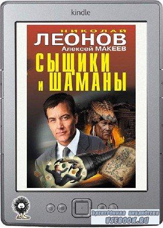 Леонов Николай, Макеев Алексей - Сыщики и шаманы (сборник)
