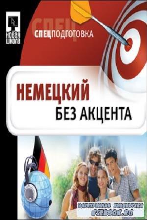 Коллектив авторов - Спецподготовка. Немецкий без акцента (2008)