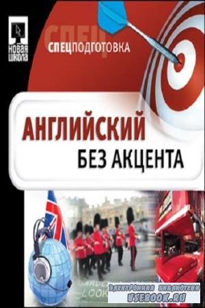 Коллектив авторов - Спецподготовка. Английский без акцента (2008)