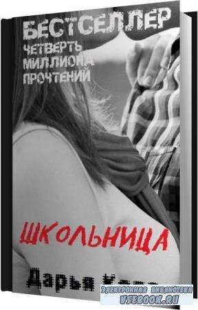 Дарья Кова. Школьница (Аудиокнига)