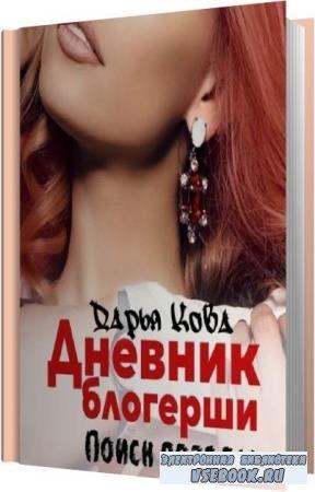 Дарья Кова. Дневник блогерши. Поиск правды (Аудиокнига)