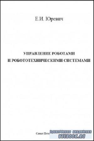 Е. И. Юревич - Управление роботами и робототехническими системами (2000)