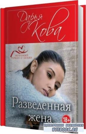 Дарья Кова. Разведенная жена (Аудиокнига)