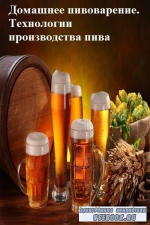 Коллектив авторов - Домашнее пивоварение. Технологии производства пива (2019)