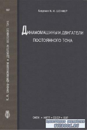 К.И. Шенфер - Динамомашины и двигатели постоянного тока (1937)