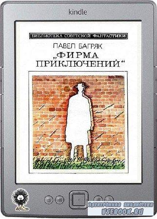 Багряк Павел - «Фирма Приключений»