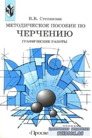 В.В. Степакова - Методическое пособие по черчению. Графические работы (2001)