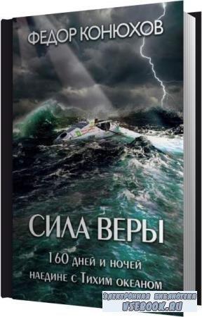 Фёдор Конюхов. Сила веры. 160 дней и ночей наедине с Тихим океаном (Аудиокнига)