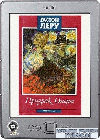 Леру Гастон - Призрак Оперы (сборник)