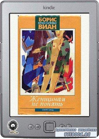 Виан Борис - Женщинам не понять (сборник)