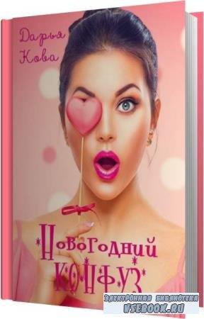 Дарья Кова. Новогодний конфуз (Аудиокнига)