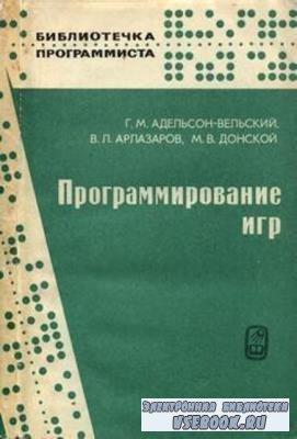 Адельсон-Вельский Г.М., Арлазаров В.Л., Донской М.В. - Программирование игр (1978)