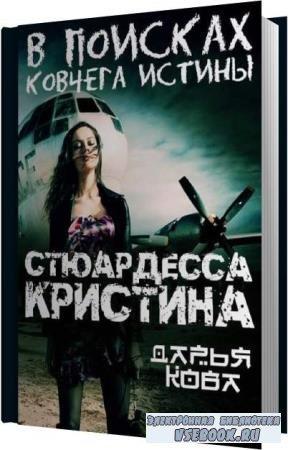 Дарья Кова. Стюардесса Кристина. В поисках Ковчега истины (Аудиокнига)