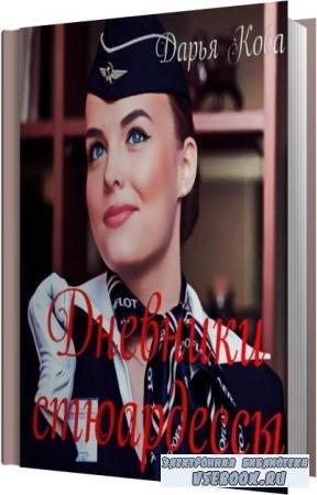 Дарья Кова. Дневники стюардессы (Аудиокнига)