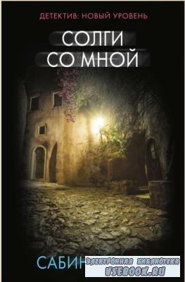 Сабин Дюран - Собрание сочинений (3 книги) (2016-2018)
