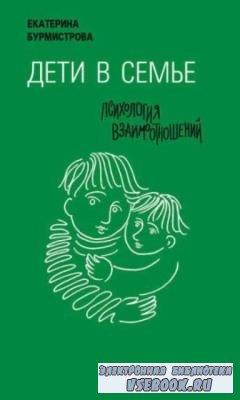 Екатерина Бурмистрова - Дети в семье. Психология взаимодействия (2015)
