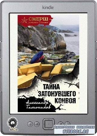Тамоников Александр - Тайна затонувшего конвоя