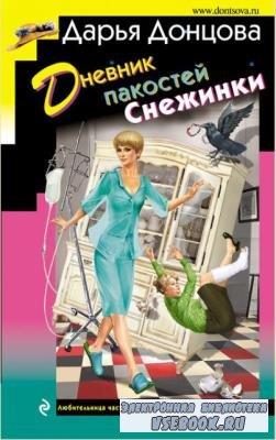 Дарья Донцова - Любительница частного сыска Даша Васильева (56 книг) (2000-2018)