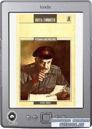 Липатов Виль - Деревенский детектив (сборник)