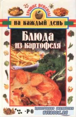 Росмэн - Блюда из картофеля (2001)
