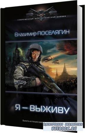 Владимир Поселягин. Я – выживу (Аудиокнига)